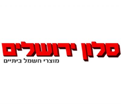 Salon Yerushalayim�Jerusalem