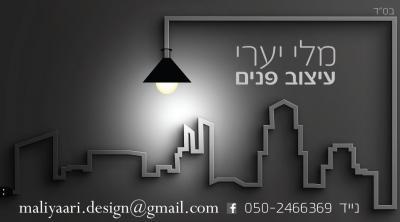 Mali Yaari Interior design