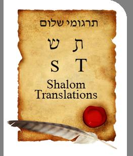 Shalom Translations