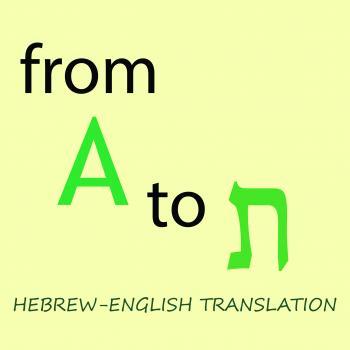 Hebrew - English translations