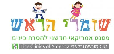 Shomrei HaRosh - Lice Removal Clinic