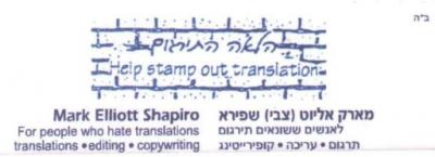 Mark Elliot Shapiro: Translation and Editing