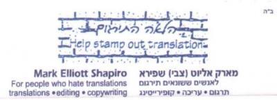 Mark Elliot Shapiro: Translation and Editing
