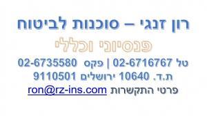Insurance Agency - ron zangi - Good prices