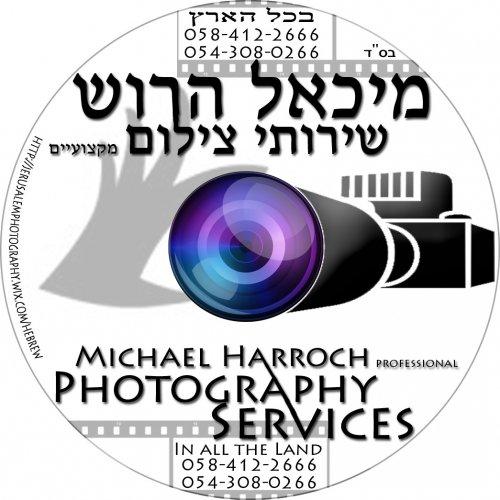 Michael Harroch